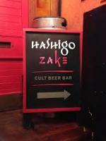 Hashigo Zake - image 1