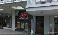 Ken Yakitori Bar - image 1