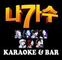 Nagasu Karaoke & Bar - image 1